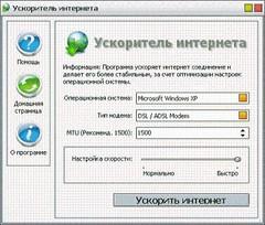 Драйвера для работы интернета
